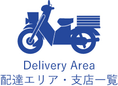Delivery Area 配達エリア・支店一覧